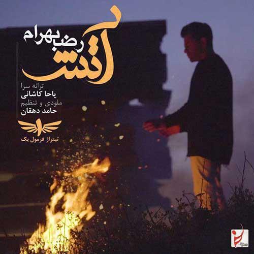 تک ترانه - دانلود آهنگ جديد Reza-Bahram-Atash دانلود آهنگ رضا بهرام به نام آتش