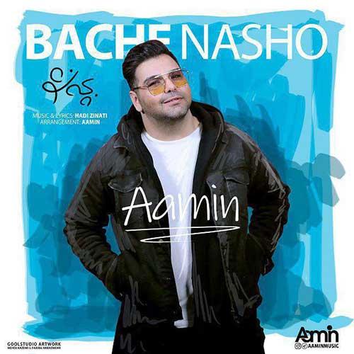 تک ترانه - دانلود آهنگ جديد Aamin-Bache-Nasho دانلود آهنگ آمین به نام بچه نشو