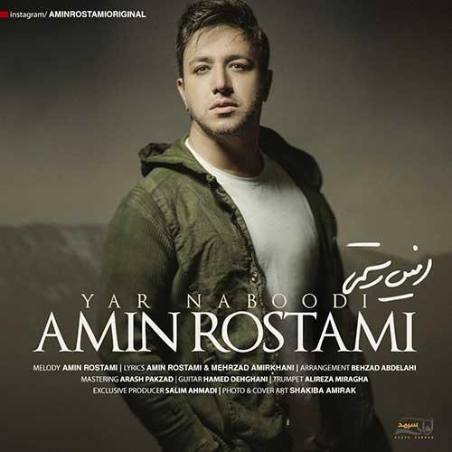تک ترانه - دانلود آهنگ جديد Amin-Rostami-Yar-Naboodi دانلود آهنگ امین رستمی به نام یار نبودی