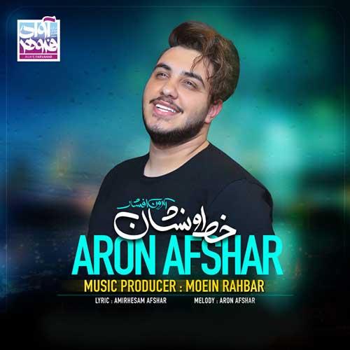 تک ترانه - دانلود آهنگ جديد Aron-Afshar-Khato-Neshan دانلود آهنگ آرون افشار به نام خط و نشان