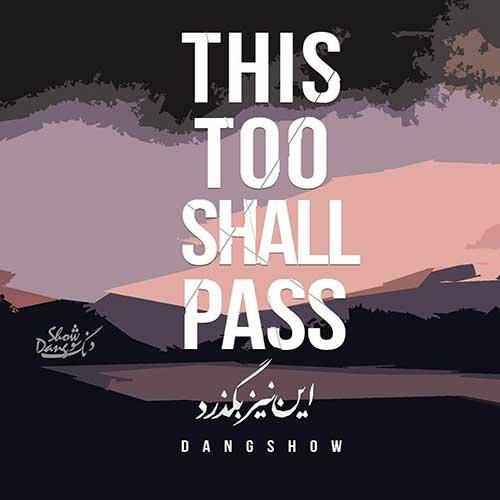 تک ترانه - دانلود آهنگ جديد Dang-Show-This-Too-Shall-Pass دانلود آهنگ دنگ شو به نام این نیز بگذرد