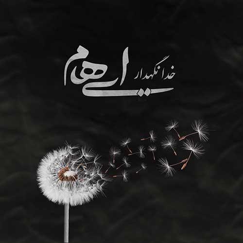 تک ترانه - دانلود آهنگ جديد Ehaam-Khoda-Negahdar دانلود آهنگ ایهام به نام خدانگهدار