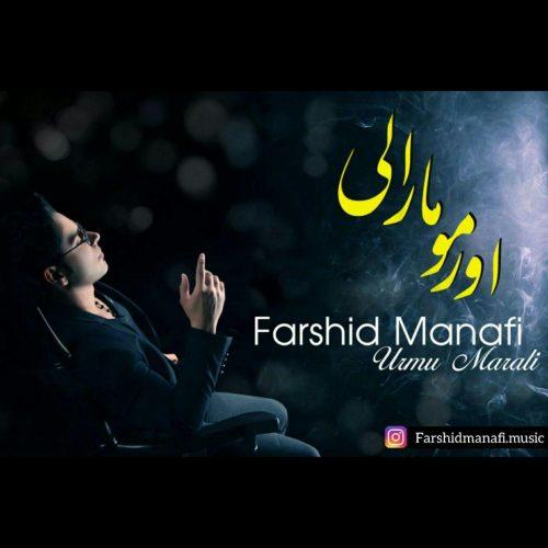 تک ترانه - دانلود آهنگ جديد Farshid-Manafi-Urmu-Marali دانلود آهنگ فرشید منافی به نام اورمو مارالی