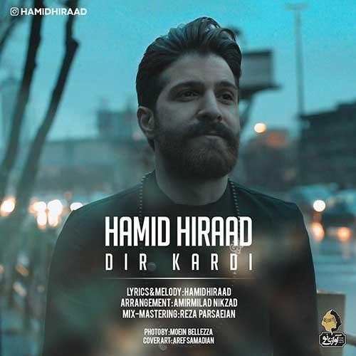 تک ترانه - دانلود آهنگ جديد Hamid-Hiraad-Dir-Kardi دانلود آهنگ حمید هیراد به نام دیر کردی