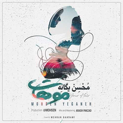 تک ترانه - دانلود آهنگ جديد Mohsen-Yeganeh-Moohat دانلود آهنگ محسن یگانه به نام موهات
