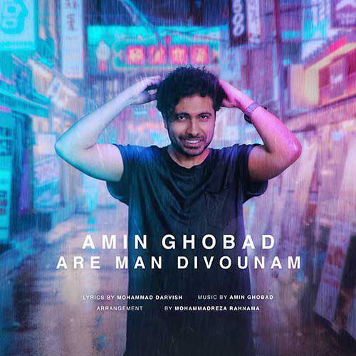 تک ترانه - دانلود آهنگ جديد Amin-Ghobad-Are-Man-Divoonam دانلود آهنگ امین قباد به نام آره من دیوونم