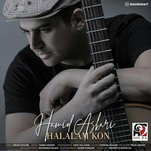 تک ترانه - دانلود آهنگ جديد Hamid-Askari-Halalam-Kon دانلود آهنگ حمید عسکری به نام حلالم کن