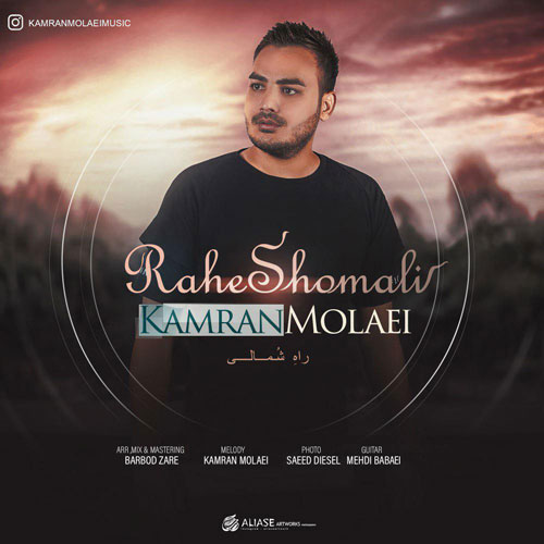 تک ترانه - دانلود آهنگ جديد Kamran-Molaei-Rahe-Shomali دانلود آهنگ کامران مولایی به نام راه شمالی