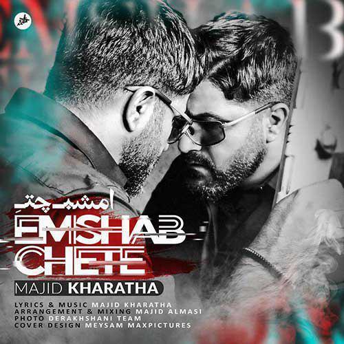 تک ترانه - دانلود آهنگ جديد Majid-Kharatha-Emshab-Chete دانلود آهنگ مجید خراطها به نام امشب چته