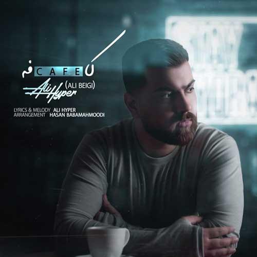 تک ترانه - دانلود آهنگ جديد Ali-Hyper-Cafe دانلود آهنگ علی هایپر به نام کافه