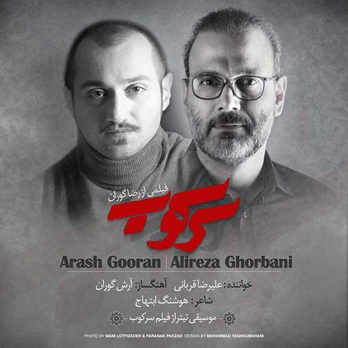 تک ترانه - دانلود آهنگ جديد Alireza-Ghorbani-Sarkoob دانلود آهنگ علیرضا قربانی به نام سرکوب