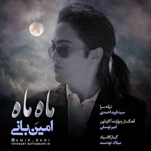 تک ترانه - دانلود آهنگ جديد Amin-Bani-Mah-Mah دانلود آهنگ امین بانی به نام ماه ماه