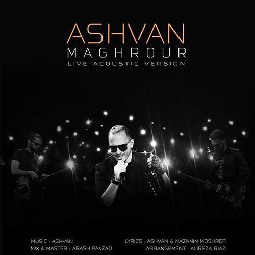 تک ترانه - دانلود آهنگ جديد Ashvan-Maghrour-Acoustic-Version دانلود موزیک ویدیو اشوان به نام مغرور
