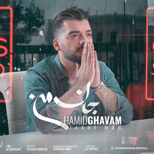 تک ترانه - دانلود آهنگ جديد Hamid-Ghavami-Jaane-Man دانلود آهنگ حمید قوام به نام جان من