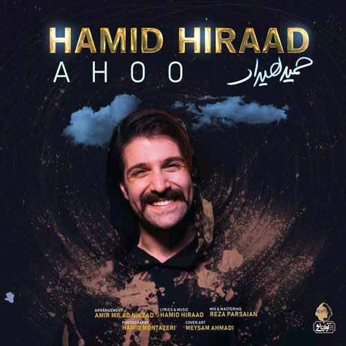 تک ترانه - دانلود آهنگ جديد Hamid-Hiraad-Ahoo دانلود آهنگ حمید هیراد به نام آهو
