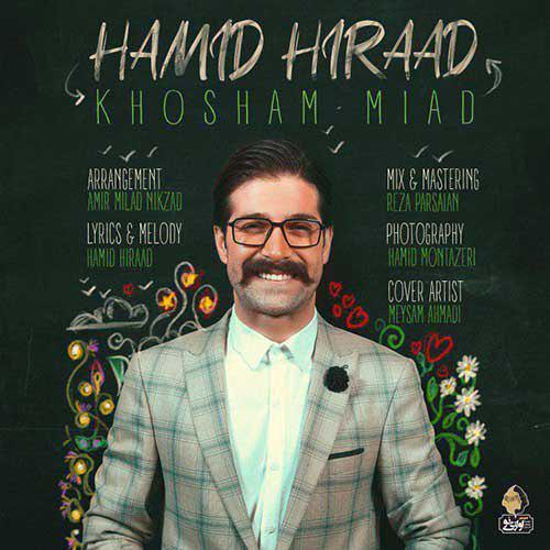 تک ترانه - دانلود آهنگ جديد Hamid-Hiraad-Khosham-Miad دانلود آهنگ حمید هیراد به نام خوشم میاد