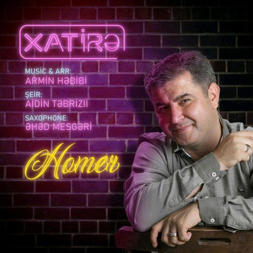 تک ترانه - دانلود آهنگ جديد Homer-Xatira دانلود آهنگ هومر به نام خاطیره