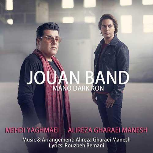 تک ترانه - دانلود آهنگ جديد Jouan-Band-Mano-Dark-Kon دانلود آهنگ ژوان بند به نام منو درک کن