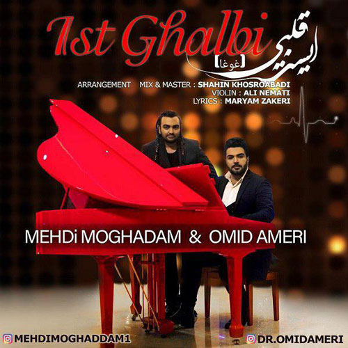 تک ترانه - دانلود آهنگ جديد Mehdi-Moghadam-Ist-Ghalbi دانلود آهنگ مهدی مقدم به نام ایست قلبی