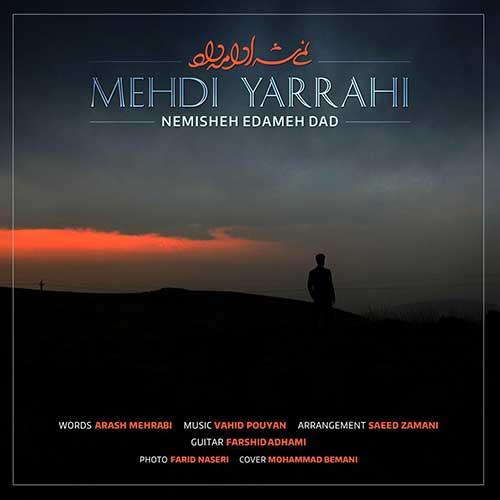 تک ترانه - دانلود آهنگ جديد Mehdi-Yarrahi-Nemishe-Edame-Dad دانلود آهنگ مهدی یراحی به نام نمیشه ادامه داد