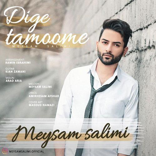 تک ترانه - دانلود آهنگ جديد Meysam-Salimi-Dige-Tamoome دانلود آهنگ میثم سلیمی به نام دیگه تمومه