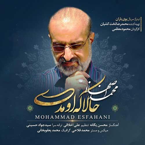 تک ترانه - دانلود آهنگ جديد Mohammad-Esfahani-Hala-Ke-Oumadi دانلود آهنگ محمد اصفهانی به نام حالا که اومدی
