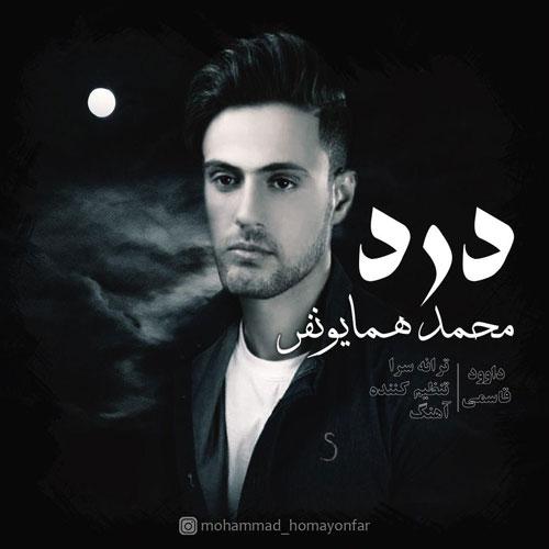 تک ترانه - دانلود آهنگ جديد Mohammad-Homayoonfar-Dard دانلود آهنگ محمد همایونفر به نام درد