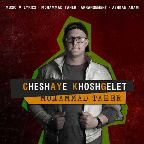 تک ترانه - دانلود آهنگ جديد Mohammad-Taher-Cheshmaye-Khoshgelet دانلود آهنگ محمد طاهر به نام چشمای خوشگلت