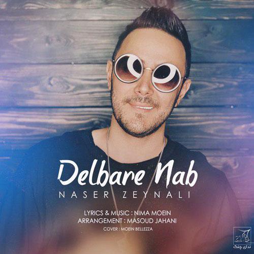 تک ترانه - دانلود آهنگ جديد Naser-Zeynali-Delbare-Nab دانلود آهنگ ناصر زینعلی به نام دلبر ناب