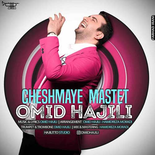 تک ترانه - دانلود آهنگ جديد Omid-Hajili-Cheshmaye-Mastet دانلود آهنگ امید حاجیلی به نام چشمای مستت