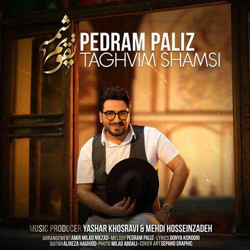تک ترانه - دانلود آهنگ جديد Pedram-Paliz-Taghvime-Shamsi دانلود آهنگ پدرام پالیز به نام تقویم شمسی