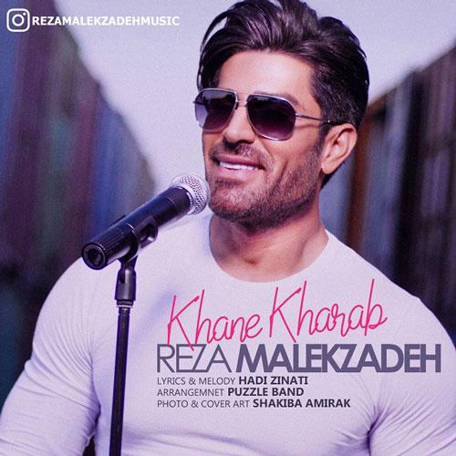تک ترانه - دانلود آهنگ جديد Reza-Malekzadeh-Khane-Kharab دانلود آهنگ رضا ملک زاده به نام خانه خراب