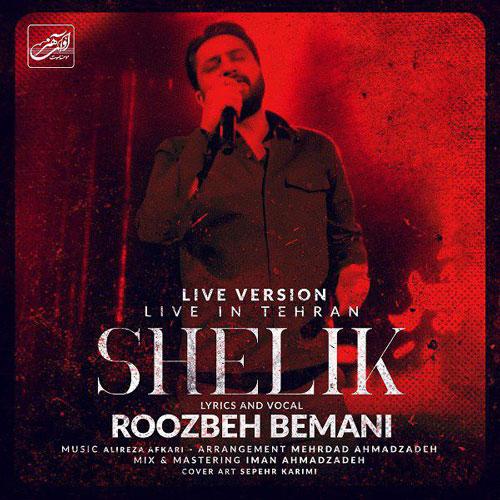 تک ترانه - دانلود آهنگ جديد Roozbeh-Bemani-Shelik-Live-Version دانلود آهنگ روزبه بمانی به نام شلیک