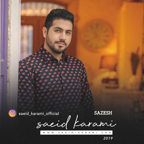 تک ترانه - دانلود آهنگ جديد Saeid-Karami-Sazesh دانلود آهنگ سعید کرمی به نام سازش