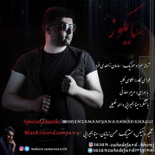 تک ترانه - دانلود آهنگ جديد Sasan-Zahedi-Fard-Saykoz دانلود آهنگ ساسان زاهدی فرد به نام سایکوز