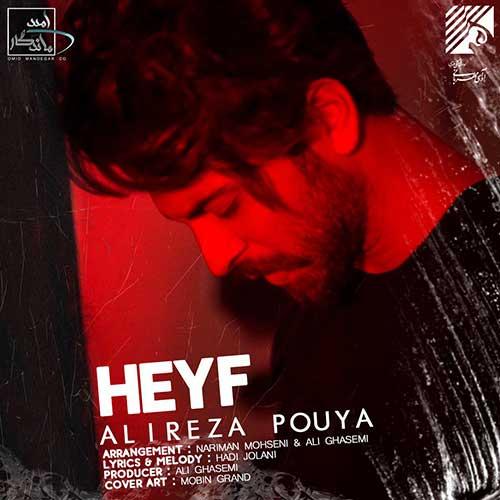 تک ترانه - دانلود آهنگ جديد Alireza-Pouya-Heyf دانلود آهنگ علیرضا پویا به نام حیف