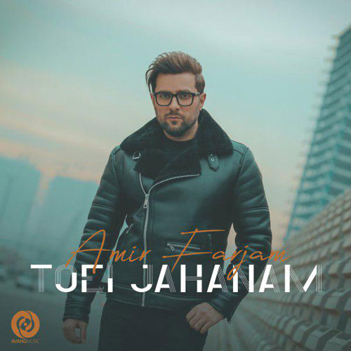 تک ترانه - دانلود آهنگ جديد Amir-Farjam-Toei-Jahanam دانلود آهنگ امیر فرجام به نام تویی جهانم
