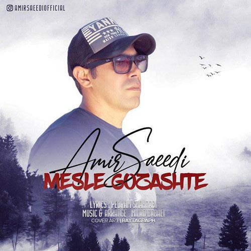 تک ترانه - دانلود آهنگ جديد Amir-Saeedi-Mesle-Gozashte دانلود آهنگ امیر سعیدی به نام مثل گذشته
