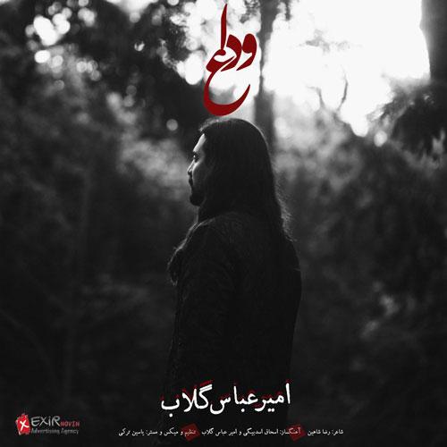 تک ترانه - دانلود آهنگ جديد Amirabbas-Golab-Vedaa دانلود آهنگ امیرعباس گلاب به نام وداع