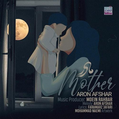 تک ترانه - دانلود آهنگ جديد Aron-Afshar-Madar دانلود آهنگ آرون افشار به نام مادر