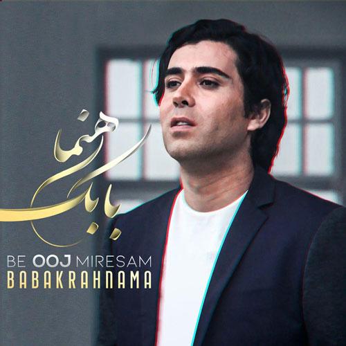 تک ترانه - دانلود آهنگ جديد Babak-Rahnama دانلود آهنگ بابک رهنما به نام به اوج میرسم