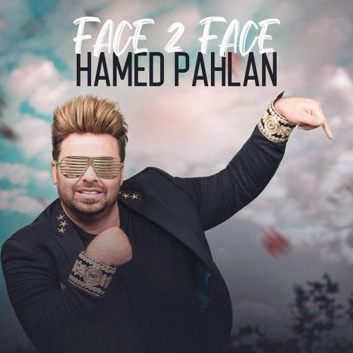 تک ترانه - دانلود آهنگ جديد Hamed-Pahlan-Face-2-Face دانلود آهنگ حامد پهلان به نام فیس تو فیس