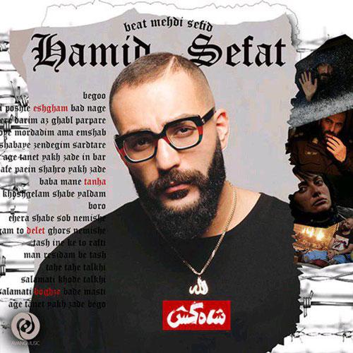 تک ترانه - دانلود آهنگ جديد Hamid-Sefat-Shah-Kosh دانلود موزیک ویدیو حمید صفت به نام شاه کش