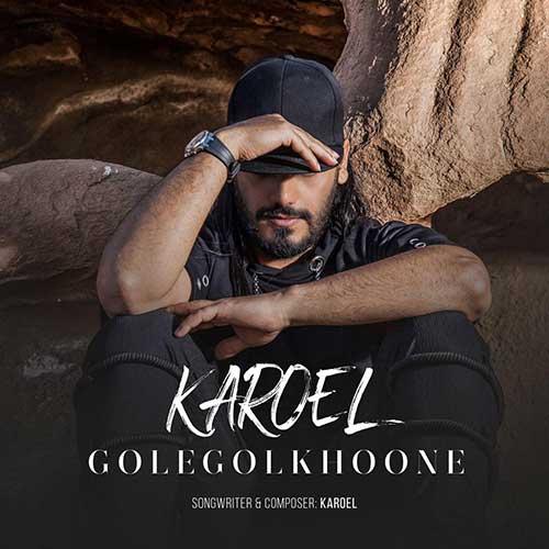 تک ترانه - دانلود آهنگ جديد Karoel-Gole-Golkhoone دانلود آهنگ کاروئل به نام گل گلخونه