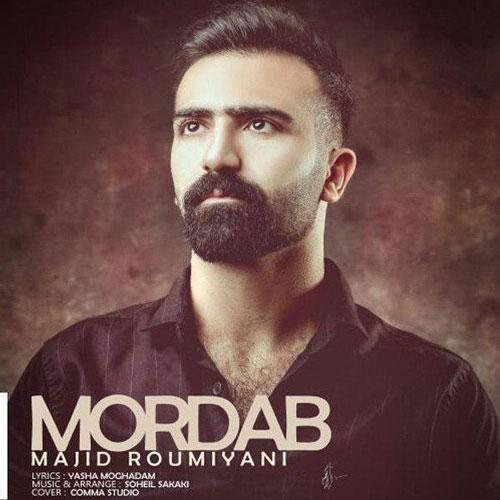 تک ترانه - دانلود آهنگ جديد Majid-Roumiyani-Mordab دانلود آهنگ مجید رومیانی به نام مرداب