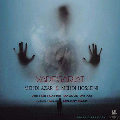 تک ترانه - دانلود آهنگ جديد Mehdi-Azar-Mehdi-Hosseini-Yadegariat دانلود آهنگ مهدی حسینی و مهدی آذر به نام یادگاریات