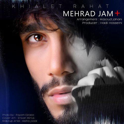 تک ترانه - دانلود آهنگ جديد Mehraad-Jam-Khialet-Rahat دانلود آهنگ مهراد جم به نام خیالت راحت