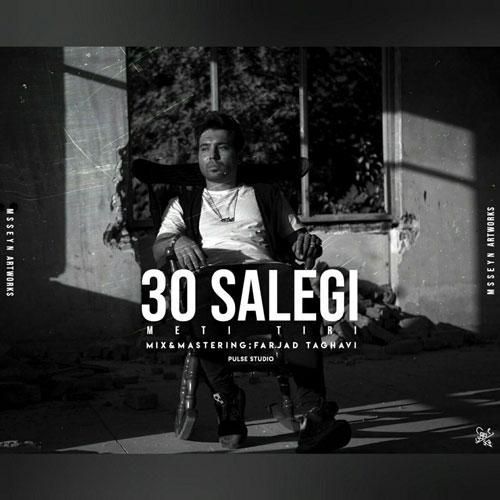 تک ترانه - دانلود آهنگ جديد Meti-Tiri-30-Salegi دانلود آهنگ مهتی تیری به نام 30 سالگی