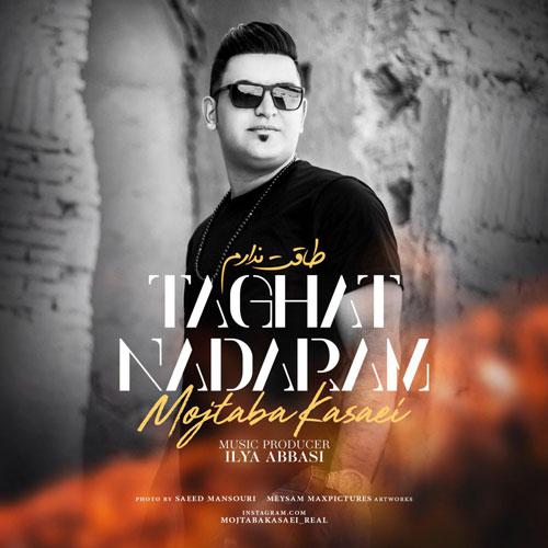 تک ترانه - دانلود آهنگ جديد Mojtaba-Kasaei-Taghat-Nadaram دانلود آهنگ مجتبی کسائی به نام طاقت ندارم