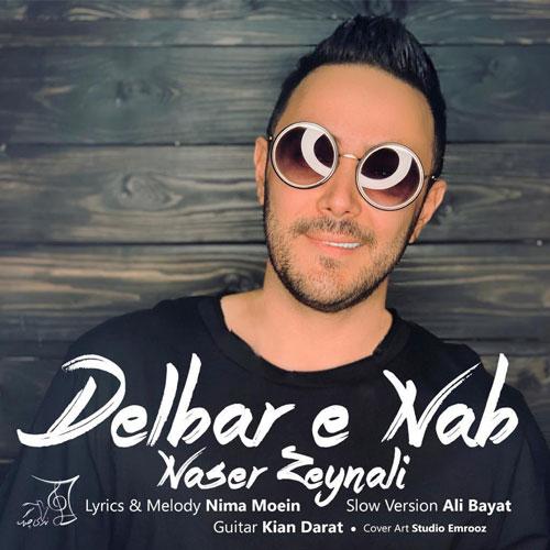 تک ترانه - دانلود آهنگ جديد Naser-Zeynali-Delbare-Nab-Slow-Version دانلود ورژن آهسته آهنگ ناصر زینعلی به نام دلبر ناب